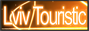 [Lviv-Touristic.at.ua] Informational Portal about Lion's city